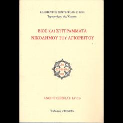 βίος και συγγράμματα νικοδήμου του αγιορείτου