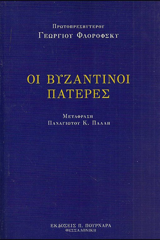 Οι βυζαντινοί πατέρες
