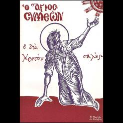 Ο Άγιος Συμεών ο διά Χριστόν σαλός
