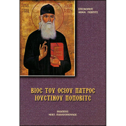 Βίος του οσίου Πατρός Ιουστίνου Πόποβιτς