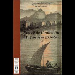 """Pierre de Coubertin """"Ταξίδι στην Ελλάδα"""""""