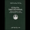 Τα Εκατόν Γνωστικά Κεφάλαια Κείμενον - Μετάφραση - Σχόλια