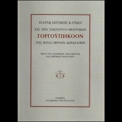 Παρακλητικός Κανών εις την Υπεραγίαν Θεοτόκο Γοργοΰπήκοον ~ Της Ιεράς Μονής Δοχειαρίου