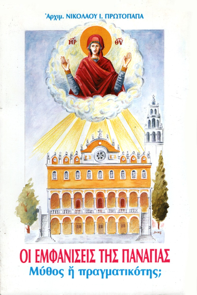 Οι εμφανίσεις της Παναγίας