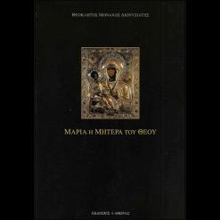 Μαρία η μητέρα του Θεού