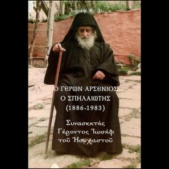 Ο ΓΕΡΩΝ ΑΡΣΕΝΙΟΣ Ο ΣΠΗΛΑΙΩΤΗΣ(1886-1983)