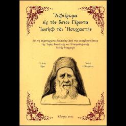 Αφιέρωμα εις τον όσιον Γέροντα Ιωσήφ τον Ησυχαστήν