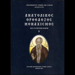 Ανατολικός Ορθόδοξςο Μοναχισμός