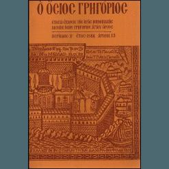 Ο όσιος Γρηγόριος ~ Ετήσια έκδοσις της Ιεράς Κοινοβιακής Μονής Οσίου Γρηγορίου Άγιου Όρους (1988)
