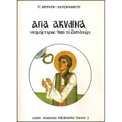 Αγία Ακυλίνα νεομάρτυρας από το Ζαγκλιβέρι