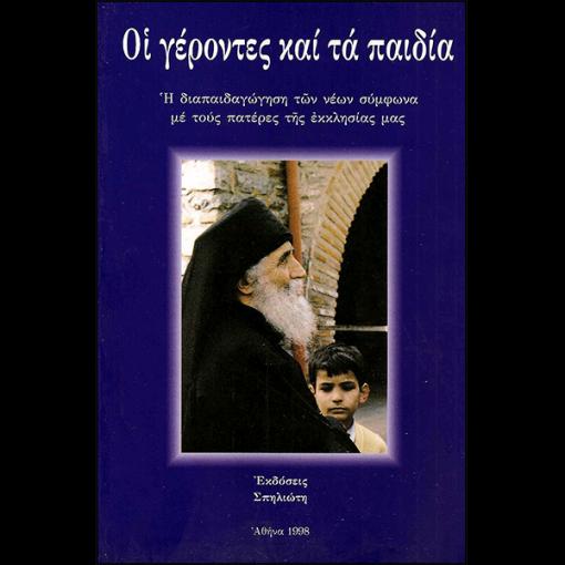 Οι Γέροντες και τα Παιδία ~ Η Διαπαιδαγώγηση των νέων σύμφωνα με τους Πατέρες της Εκκλησίας μας