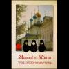 Ματωμένο Πάσχα - Τρεις σύγχρονοι μάρτυρες
