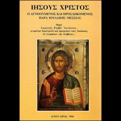 Ιησούς Χριστός ~ Ο αγνοούμενος και προσδωκόμενος παρά Ιουδαίοις Μεσσίας