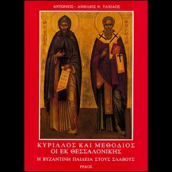 Κύριλλος και Μεθόδιος οι εκ Θεσσαλονίκης