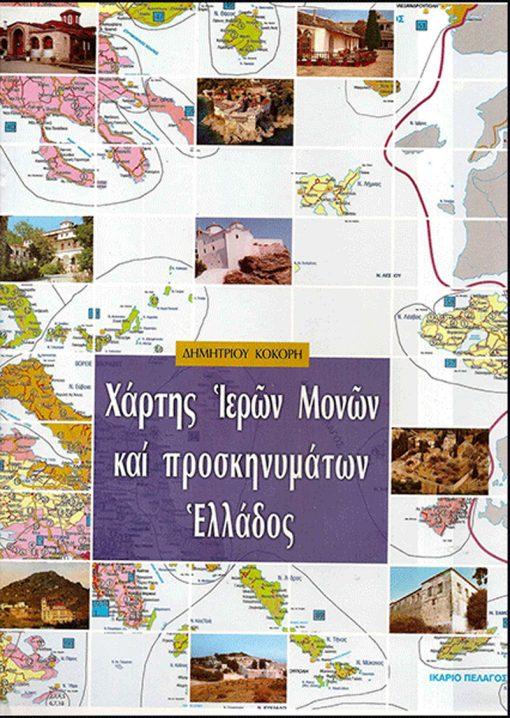 Χάρτης Ιερών Μονών και προσκηνυμάτων Ελλάδος