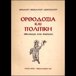 Ορθοδοξία και πολιτική ~ Μονόλογος ενός διαλόγου