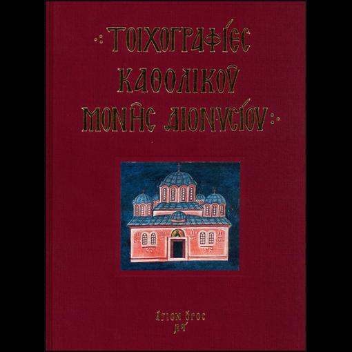 Τοιχογραφίες Καθολικού Μονής Διονυσίου