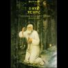 Ο άγιος της χαράς - 'Αγιος Σεραφείμ του Σάρωφ