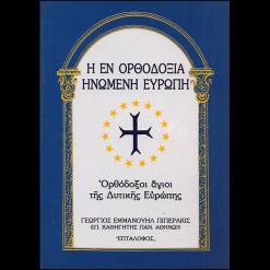 Η εν Ορθοδοξία Ηνωμένη Ευρώπη