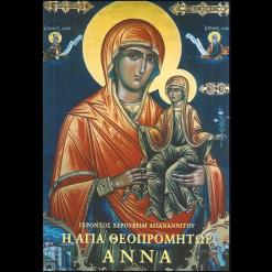 Η Αγία Θεομήτωρ 'Αννα