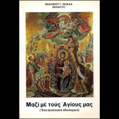 Μαζί με τους Αγίους μας Ένα αγιολογικό οδοιπορικό