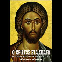 Ο Χριστός στα Σπάτα ~ Οι Εμφανίσεις Του, τα Θαύματα του..