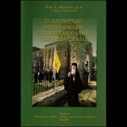 Ο Πατριάρχης Βαρθολομαίος στη Μεγάλη Ελλάδα (Καλαβρία-Σικελία)