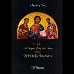 Η Θέση του Ιερού Αυγουστίνου στην Ορθόδοξη Εκκλησία