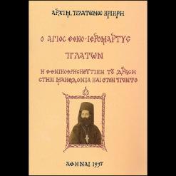 Ο Άγιος εθνο-Ιερομάρτυς Πλάτων ~ Η εθνικοθρησκευτική του δράση στην Μακεδονία και στον Πόντο