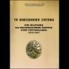 Το Μακεδονικό ζήτημα από πολιτικής και εκκλησιαστικής πλευράς στη Γιουγκοσλαβία (1918-1991)