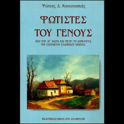 Φωτιστές του Γένους ~ Από τον 16ο αιώνα και μέχρι τη δημιουργία του ελεύθερου ελληνικού κράτους