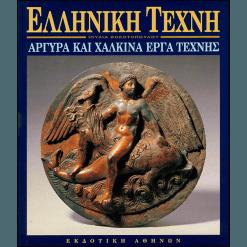 Ελληνική Τέχνη αργυρά και χάλκινα έργα τέχνης