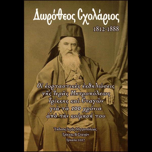 ΔΩΡΟΘΕΟΣ ΣΧΟΛΑΡΙΟΣ 1812-1888