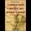 Ο θρησκευτικός και ο ιδιωτικός βίος των αρχαίων ελλήνων