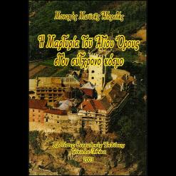 Η μαρτυρία του Αγίου Όρους στον σύγχρονο κόσμο