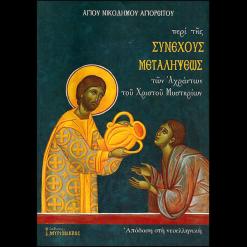 Αγίου Νικοδήμου του Αγιορείτου