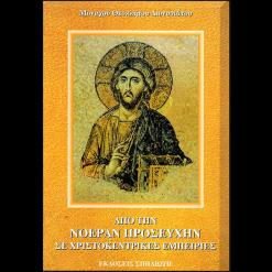 Απο την Νοεράν Προσευχήν σε Χριστοκεντρικές Εμπειρίες