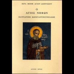 Ο Άγιος Νήφων Πατριάρχης Κωνσταντινουπόλεως Ι. Μ Αγίου Διονυσίου
