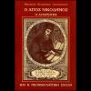 Ο Άγιος Νικόδημος ο Αγιορείτης και η Νεονικολαϊτική σχολή