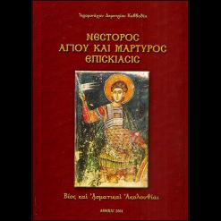 Βίος και Ασματικαί Ακολουθίαι ~ Νέστορος Αγίου και Μάρτυρος Επισκίασις