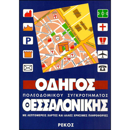 Οδηγός πολεοδομικού συγκροτήματος Θεσσαλονίκης ~ Με λεπτομερείς χάρτες και άλλες χρήσιμες πληροφορίες