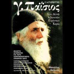 Ο Αγιορείτης γ. Παΐσιος ~ Συν Αυτώ Αθωνιτών Γερόντων Χορός