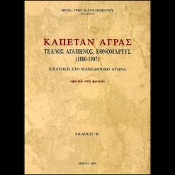 ΚΑΠΕΤΑΝ ΑΓΡΑΣ ~ ΤΕΛΛΟΣ ΑΓΑΠΗΝΟΣ ΕΘΝΟΜΑΡΤΥΣ, εισαγωγή στον Μακεδονικό Αγώνα