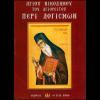 Περί λογισμών ~ Αγίου Νικοδήμου του Αγιορείτου