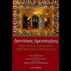 Διονύσιος Αρεοπαγίτης ~ Περί θείων ονομάτων Περί μυστικής θεολογίας