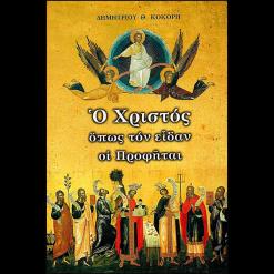 Ο Χριστός όπως τον Είδαν οι Προφήται