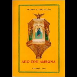 Από τον άμβωνα ~ Λόγοι στις Κυριακάτικες ευαγγελικές και αποστολικές περικοπές
