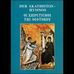 Der Akathistos-Hymnos Οι χαιρετισμοί Της Θεοτόκου Γερμανικά/Ελληνικά