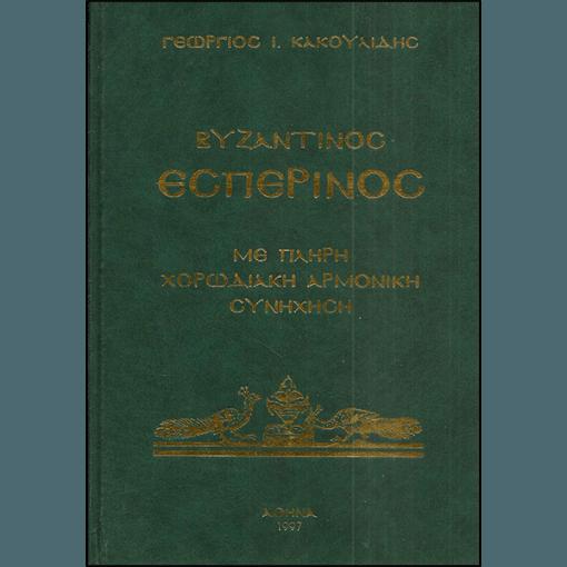 Βυζαντινός Εσπερινός