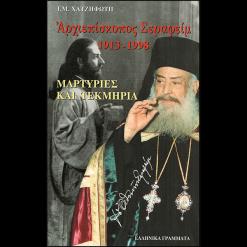 Αρχιεπίσκοπος Σεραφείμ 1913-1998 ~ Μαρτυρίες και τεκμήρια